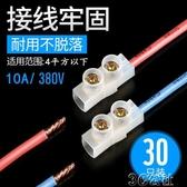 電線連接端子 電線連接器多功能一對一電線對接接線端子公母快速接線10A30只 3C公社