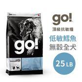 [寵樂子]《go頂級抗敏糧》低敏鱈魚無穀全犬配方 - 25LB / 狗飼料