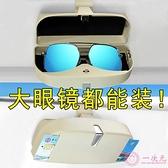 汽車車載眼鏡架車用司機護目鏡收納盒遮陽板卡片夾零錢磁吸盒通用
