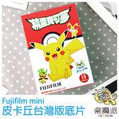 富士 皮卡丘 寶可夢   pokemon 拍立得底片 適用 MINI 7S 25 50S 55 90 SP1
