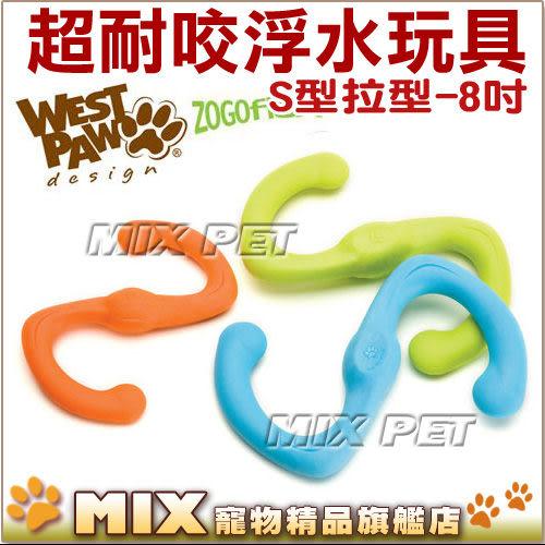 ◆MIX米克斯◆美國West Paw Design.超級耐咬浮水玩具【S型拉扯玩具-8吋】保固期限內玩壞免費換新