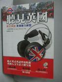 【書寶二手書T3/語言學習_NHR】聽見英國-英式英語實境聽力練習_上田真理砂