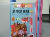 【書寶二手書T4/少年童書_XAO】多元智慧藝術系列_6~10冊間_共5本合售_城市多媒材_剪剪貼貼等