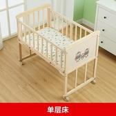 兒童床 新生兒童床可移動多功能實木寶寶床雙胞胎bb床兒童搖籃床拼接大床 【免運】