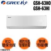 【GREE格力】7-8坪變頻分離式冷暖冷氣 GSH-63HO/GSH-63HI 基本安裝 免運費