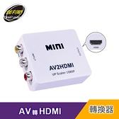 【伽利略】AV 轉 HDMI 轉接器