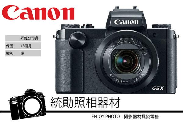 Canon PowerShot G5X G5 X   刷卡24期零利率  彩虹公司貨  量少  請先詢問有無現貨