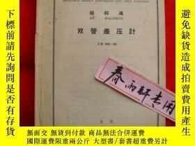 二手書博民逛書店中華人民共和國第一機械工業部部標準罕見雙管差壓計Y13497 北