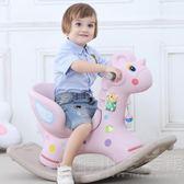 寶寶搖椅嬰兒塑料帶音樂搖搖馬大號加厚兒童玩具1-6周歲小木馬車 晴川生活館 igo