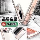 Free Shop 蘋果 iPhone X/XS/XS MAX/XR/8/7/6 國際防摔SGS認證 晶盾空壓防摔手機殼【QCNZ30232】