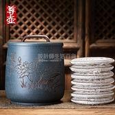 宜興紫砂茶葉罐家用大號儲存茶缸普洱茶餅收納醒茶罐陶瓷密封罐子 NMS設計師生活百貨
