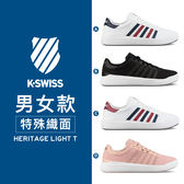 K-Swiss Heritage Light T 運動休閒編織鞋-男女任選