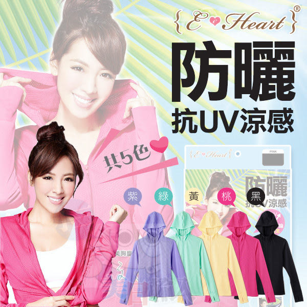 E-Heart 伊心高透氣抗UV防曬外套(涼感顯瘦款)M / L / LL 五色可選【小三美日】