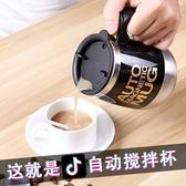 現代自動攪拌杯懶人水杯全自轉咖啡杯電動磁化黑科技便攜磁力杯子 完美