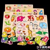 幼兒童早教益智玩具手抓板拼圖寶寶積木形狀認知配對【少女顏究院】