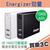 勁量 Energizer UE10402 行動電源 10400mAh,5V/1A、5V/2.1A 雙輸出充電孔,雙孔USB,席德曼代理