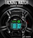 戶外手錶 時刻美學生語音電子錶戶外運動男女式盲人老年人一按報時手錶夜光 快速出貨