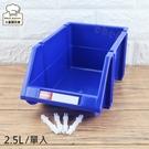 樹德耐衝整理盒螺絲零件收納盒2.5L工業整理盒HB-1525-大廚師百貨