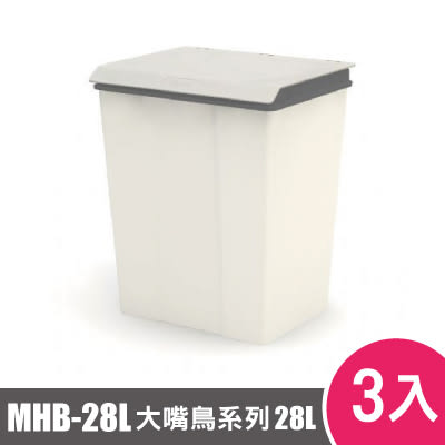 樹德SHUTER大嘴鳥回收桶MHB-28L 3入