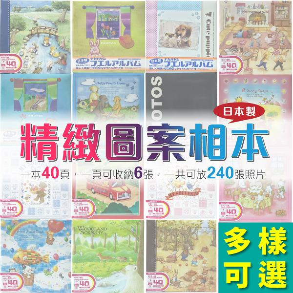 【超商一次限寄3本】日本NCL-龍和相本 收藏紀念冊 生活紀錄簿 照片 相片 收集冊 量大價格更優惠