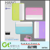 ★Hang H1-5200 馬卡龍行動電源/儀容鏡/遠傳 Smart S403/S405/S501/S502/S503/S506 T506/K-Touch 920