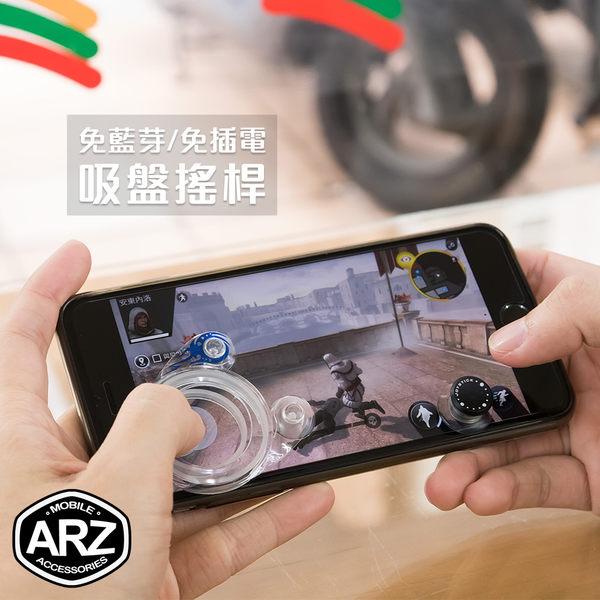 【ARZ】免藍芽免電!手遊攜帶型搖桿 手機 / 平板吸盤搖桿 螢幕搖桿按鍵遊戲手把 傳說對決天堂2