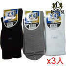 1881 男氣墊運動襪(20~27cm)*3雙組【愛買】