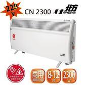 送全聯禮券300元 北方第二代房間/浴室兩用對流式電暖器 CN2300