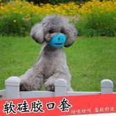 狗狗嘴套防亂叫防亂吃豬嘴罩小型中型犬泰迪柔軟可愛止吠狗罩