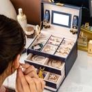 首飾盒 首飾盒大容量歐式家用高檔奢華耳環飾品項鏈珠寶箱小便攜收納盒子 印象