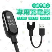 [輸碼Yahoo88抵88元]小米手環3 專用 充電線 閃充 結實 耐用 合金 充電線 小巧 USB 小米手環充電線