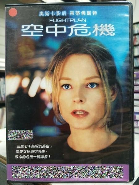 挖寶二手片-Y94-050-正版DVD-電影【空中危機】-茱蒂福斯特 彼得賽斯嘉/西恩賓