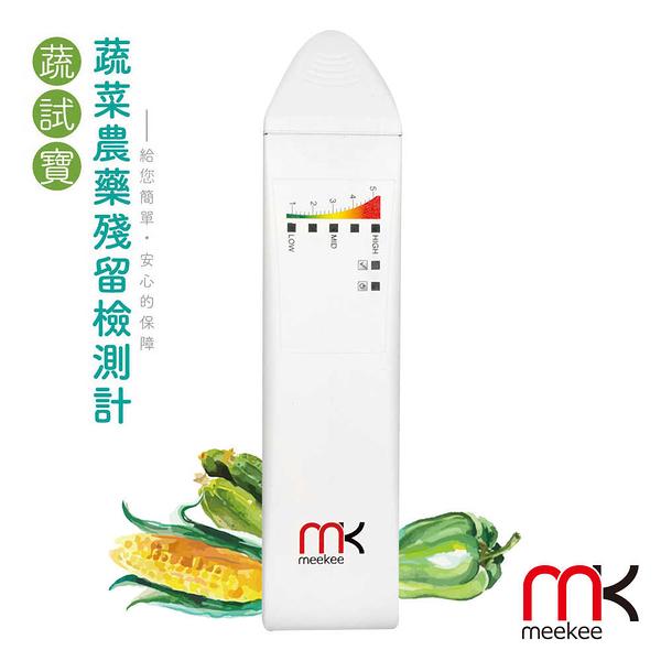 meekee 蔬試寶-蔬菜農藥殘留檢測計 快速檢驗 多國專利 可檢測蔬菜農藥及硝酸鹽 台灣設計製造