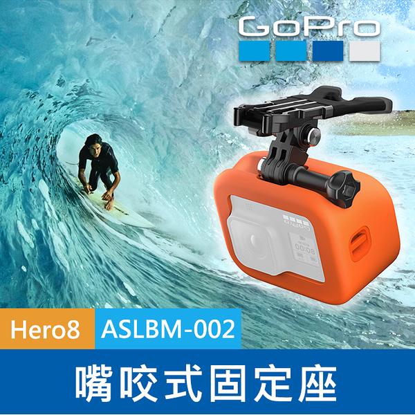 ASLBM-002(嘴咬式固定座-HERO8) FLOATY漂浮塊為主機造型外框式