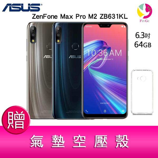 分期0利率 華碩 ASUS ZenFone Max Pro M2 ZB631KL 6G/64G (2020版) 6.3吋智慧型手機 贈『氣墊空壓殼*1』