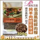 ◆MIX米克斯◆Pet sTalk 派特芙德.頂級純羊肉【關節保健】健康糧(適高齡,幼犬)300g
