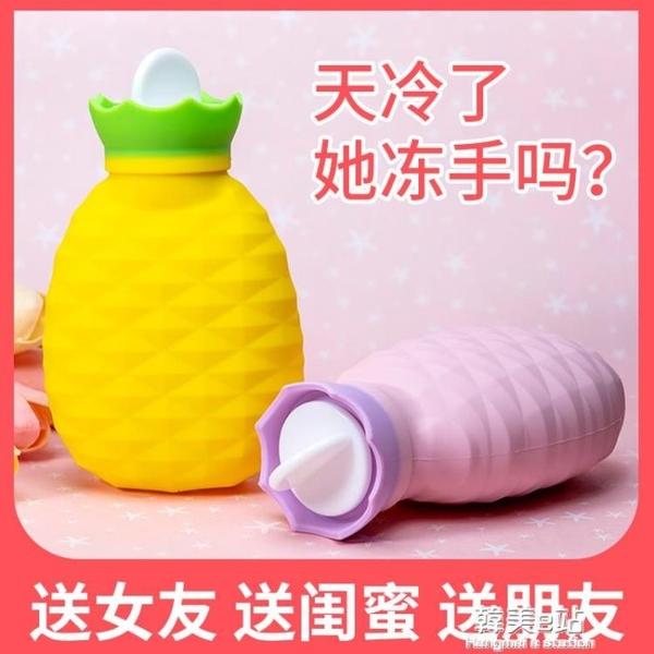 硅膠迷你熱水袋女學生注水暖手袋包郵隨身灌水暖水袋嬰兒小號可愛 韓美e站