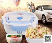 電熱飯盒 多功能電熱飯盒車載12V24V不銹鋼內膽加熱家用可插電加熱保溫飯盒 印象部落