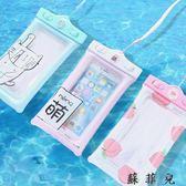 創意個性蘋果手機氣囊防水袋