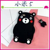 Xiaomi 小米5 害羞黑熊背蓋 可愛吉祥物手機殼 立體矽膠保護套 卡通手機套 全包邊保護殼 TPU