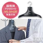 【配件王】日本代購 2017 Panasonic 國際牌 MS-DH100 除臭衣架 脫臭衣服 抑制花粉