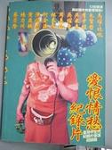 【書寶二手書T7/影視_G1V】愛恨情愁紀錄片:臺灣中生代紀錄片導演訪談錄_台北市紀錄