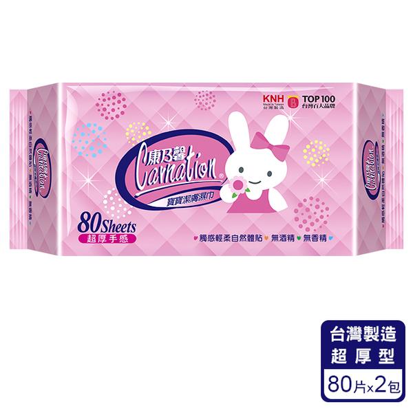 康乃馨寶寶潔膚濕巾超厚型80片2包(屈臣氏獨家)