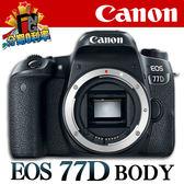 【分期0利率】申請送原電+定焦鏡 CANON EOS 77D 單機身 公司貨