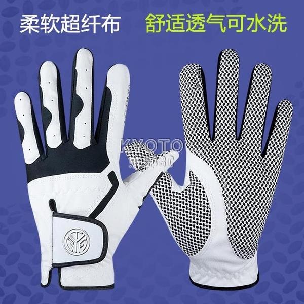 高爾夫手套男士超纖布柔軟透氣防滑耐磨高爾夫球手套可 【快速出貨】
