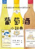 葡萄酒小詞典 萬用豆知識(6)