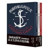 格蘭特船長的兒女套書(法文全譯版)(共三冊不分售)