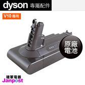 [建軍電器]Dyson V10 SV12 高品質原廠電池 V10全系列都可使用 absolute fluffy