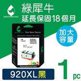 綠犀牛 for HP NO.920XL/CD975AA 黑色高容量環保墨水匣/適用 HP OfficeJet 6000 / 6500 / 6500a