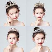 皇冠頭飾兒童公主女童小孩韓版王冠水晶生日發飾花童舞蹈畢業金色 晶彩生活